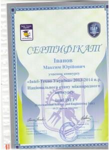 Максим 001